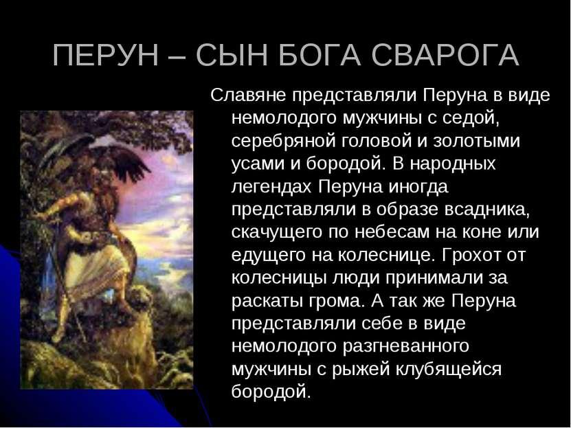 ПЕРУН – СЫН БОГА СВАРОГА Славяне представляли Перуна в виде немолодого мужчин...