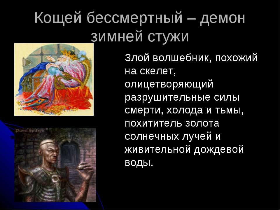 Кощей бессмертный – демон зимней стужи Злой волшебник, похожий на скелет, оли...