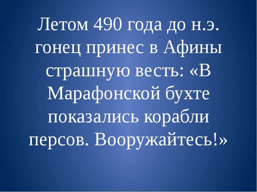 Летом 490 года до н.э. гонец принес в Афины страшную весть: «В Марафонской бу...