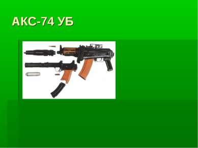 АКС-74 УБ