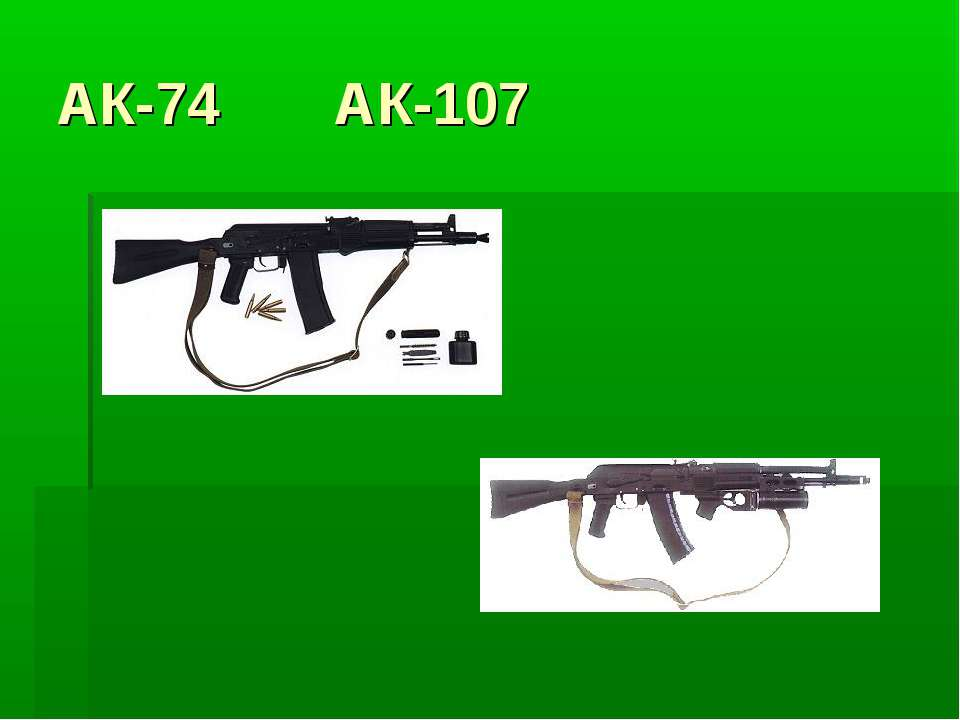 АК-74 АК-107  ...