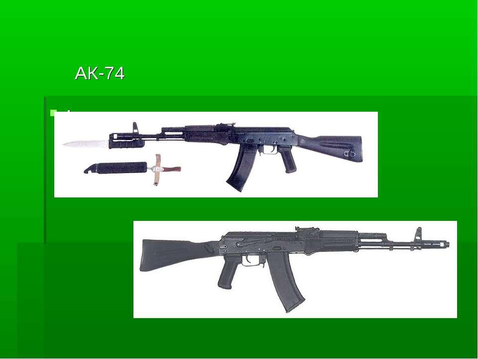ь   АК-74 ...