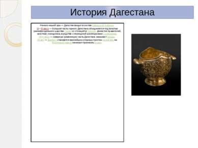 История Дагестана Начало нашей эры— Дагестан входит в состав Кавказской Алба...