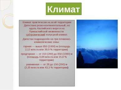 Климат практически на всей территории Дагестана резко-континентальный, но вдо...