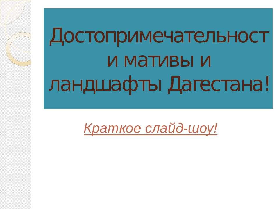 Достопримечательности мативы и ландшафты Дагестана! Краткое слайд-шоу!