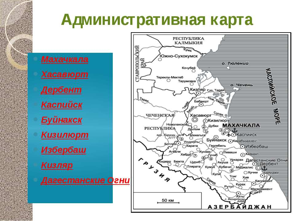 Административная карта Махачкала Хасавюрт Дербент Каспийск Буйнакск Кизилюрт ...