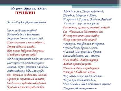 Михаил Кузмин, 1921г. ПУШКИН Он жив! у всех душа нетленна,  Но он особен...