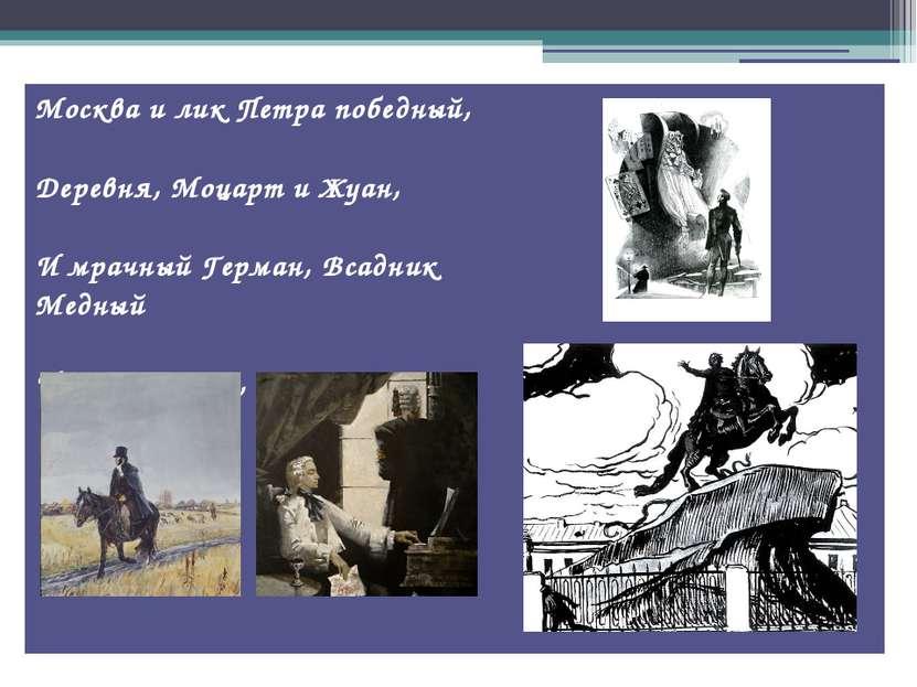 Москва и лик Петра победный, Деревня, Моцарт и Жуан, И мрачный Герман, Всадни...