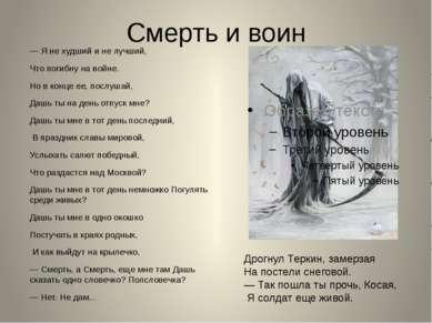 Смерть и воин — Я не худший и не лучший, Что погибну на войне. Но в конце ее,...