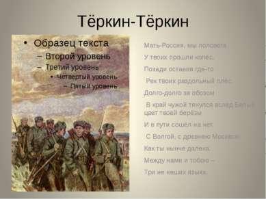 Тёркин-Тёркин Мать-Россия, мы полсвета У твоих прошли колёс, Позади оставив г...