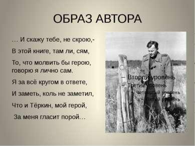 ОБРАЗ АВТОРА … И скажу тебе, не скрою,- В этой книге, там ли, сям, То, что мо...