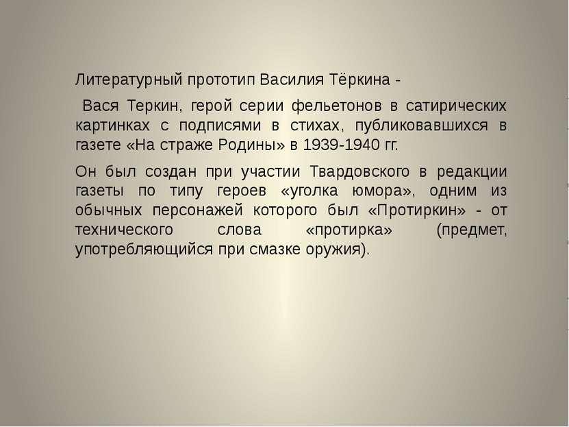 Литературный прототип Василия Тёркина - Вася Теркин, герой серии фельетонов в...