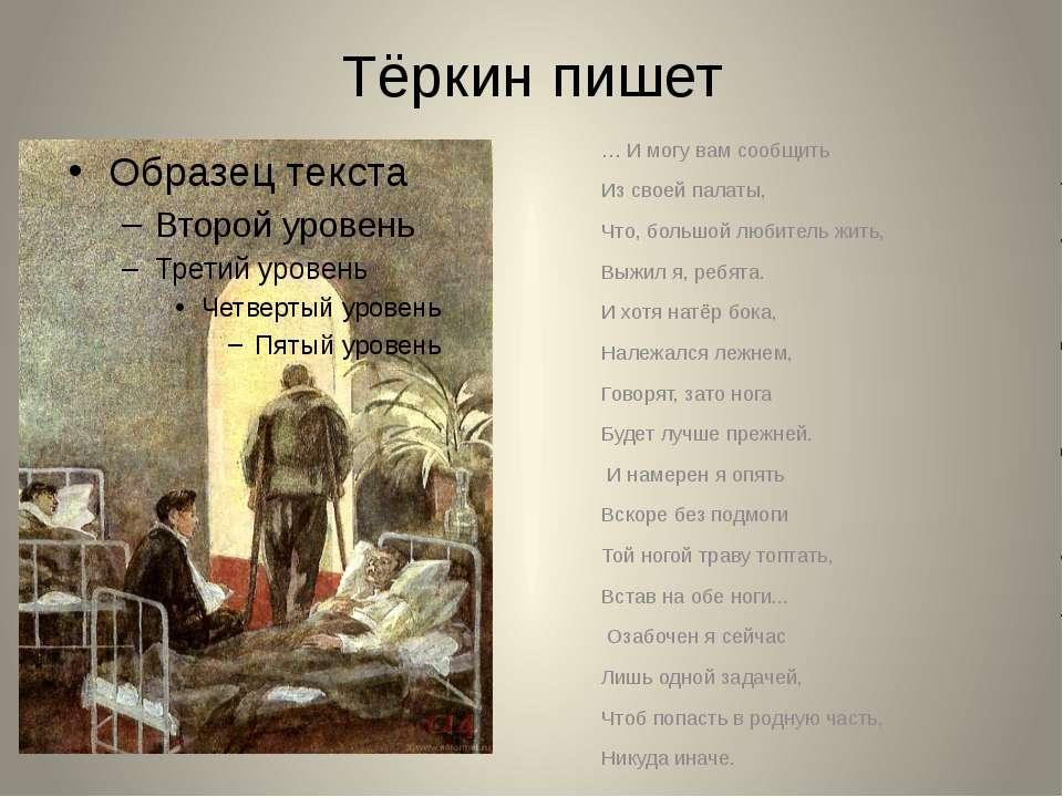 Тёркин пишет … И могу вам сообщить Из своей палаты, Что, большой любитель жит...
