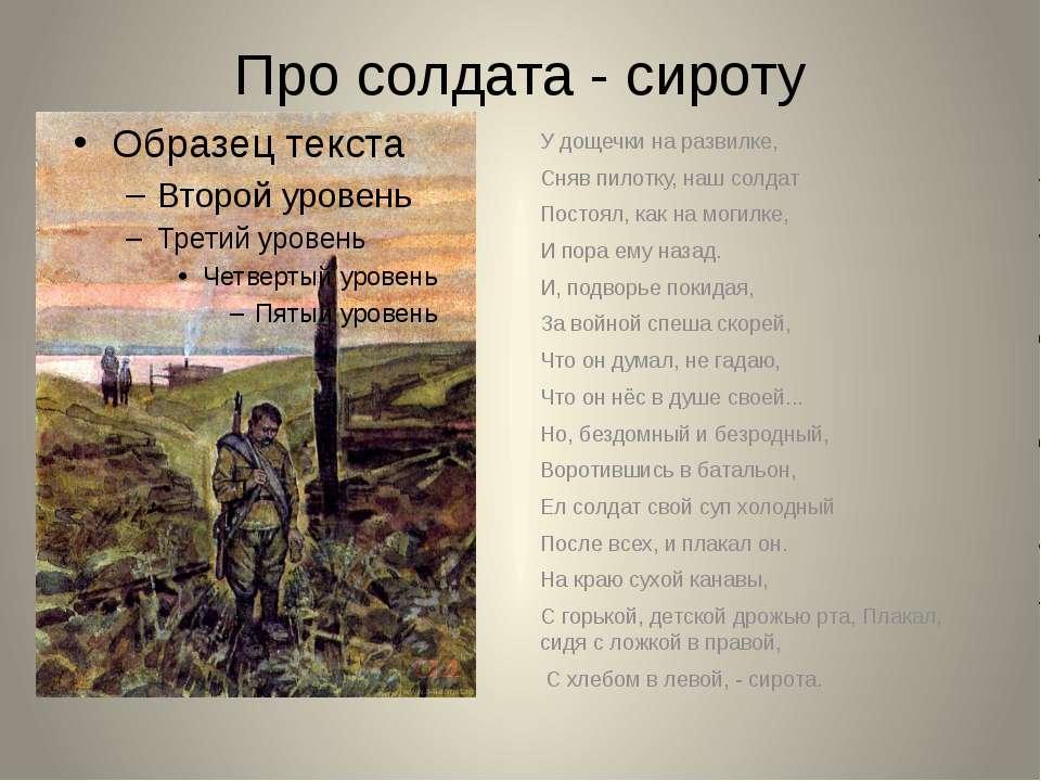 Про солдата - сироту У дощечки на развилке, Сняв пилотку, наш солдат Постоял,...