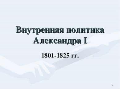 Внутренняя политика Александра I 1801-1825 гг.