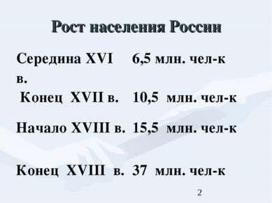 Рост населения России