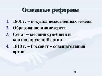 Основные реформы 1801 г. – покупка незаселенных земель Образование министерст...