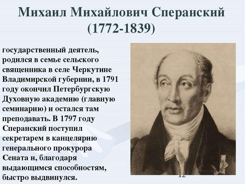 Михаил Михайлович Сперанский (1772-1839) государственный деятель, родился в с...