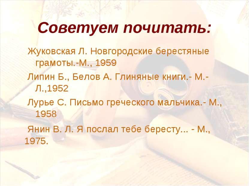 Советуем почитать: Жуковская Л. Новгородские берестяные грамоты.-М., 1959 Лип...