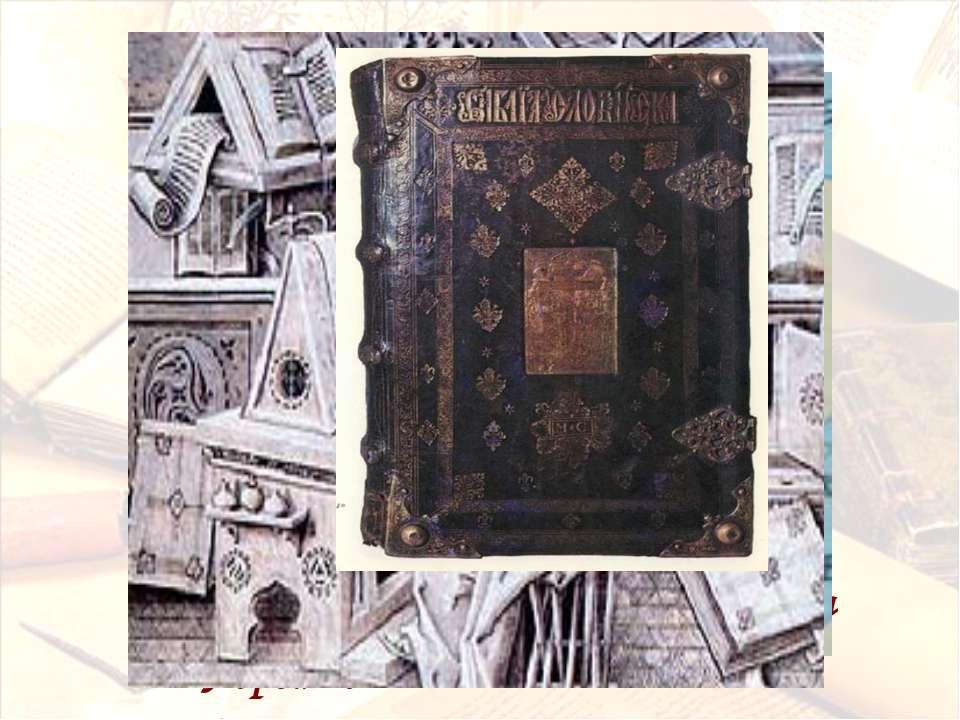 Александрийская библиотека Пергамент