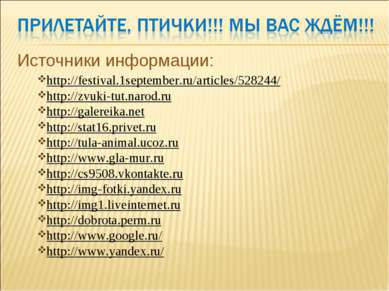 Источники информации: http://festival.1september.ru/articles/528244/ http://z...