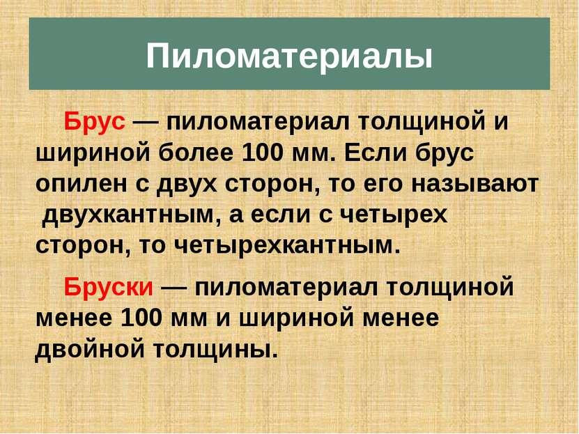 Пиломатериалы Брус— пиломатериал толщиной и шириной более 100 мм. Если брус ...