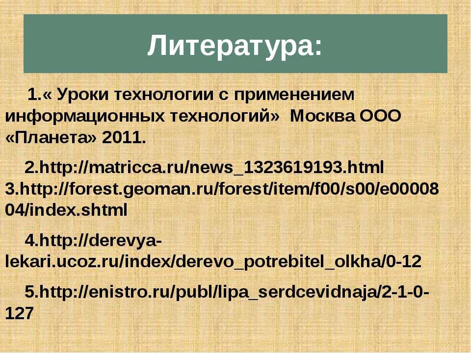 Литература: 1.« Уроки технологии с применением информационных технологий» Мос...