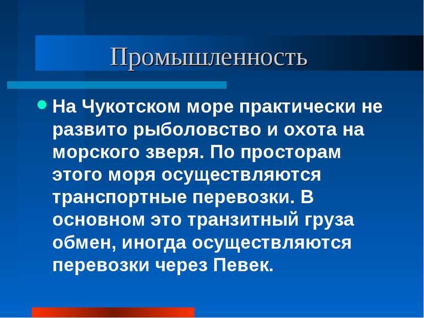 Промышленность На Чукотском море практически не развито рыболовство и охота н...