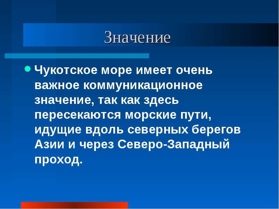 Значение Чукотское море имеет очень важное коммуникационное значение, так как...
