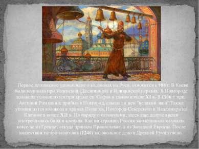 Первое летописное упоминание о колоколах на Руси, относится к988г. В Киеве ...