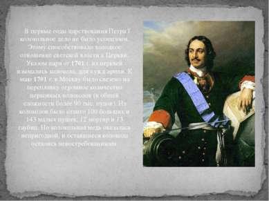 В первые годы царствования Петра I колокольное дело не было успешным. Этому с...