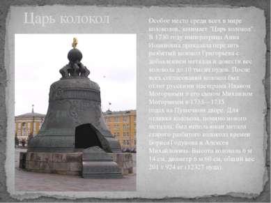 """Царь колокол Особое место среди всех в мире колоколов, занимает """"Царь колокол..."""