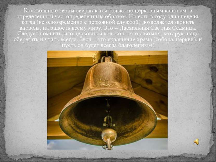Колокольные звоны свершаются только по церковным канонам: в определенный час,...