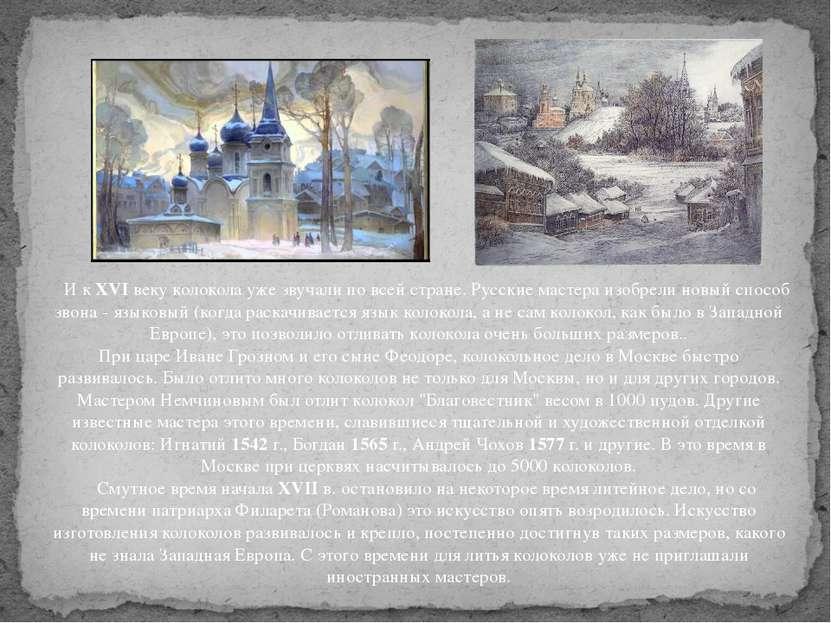 И кXVIвеку колокола уже звучали по всей стране. Русские мастера изобрели но...