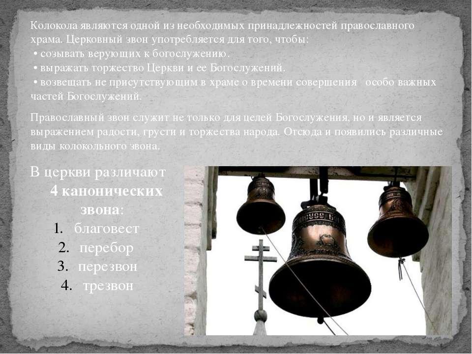 Колокола являются одной из необходимых принадлежностей православного храма. Ц...