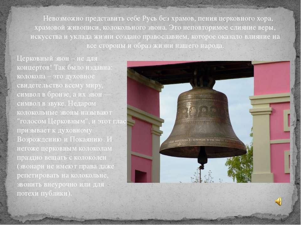 Невозможно представить себе Русь без храмов, пения церковного хора, храмовой ...