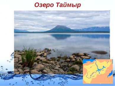Озеро Таймыр Page *