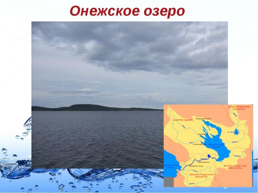 Онежское озеро Page *