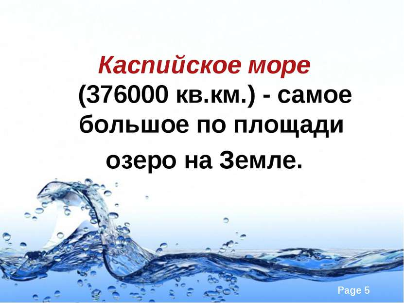 Каспийское море (376000 кв.км.)- самое большое по площади озеро на Земле. Pa...
