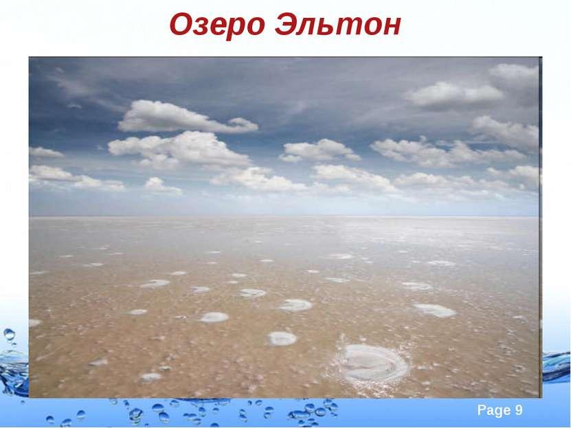 Озеро Эльтон Page *