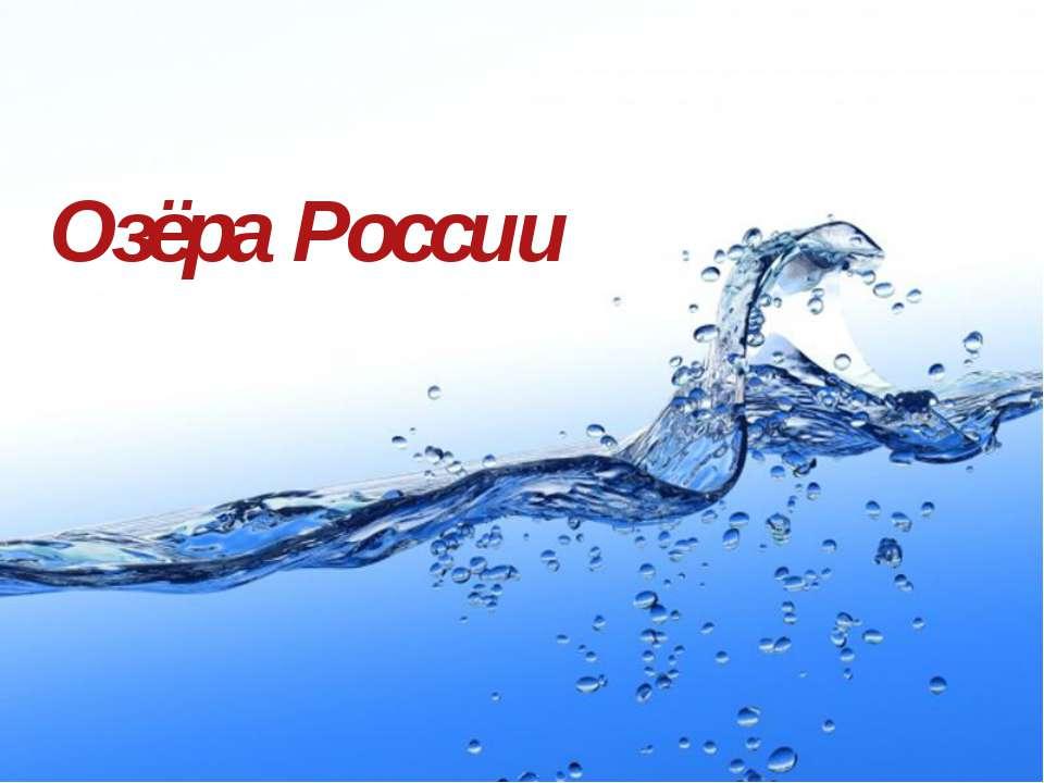 Озёра России Page *