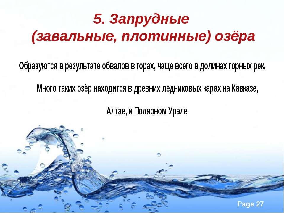 5. Запрудные (завальные, плотинные) озёра Образуются в результате обвалов в г...