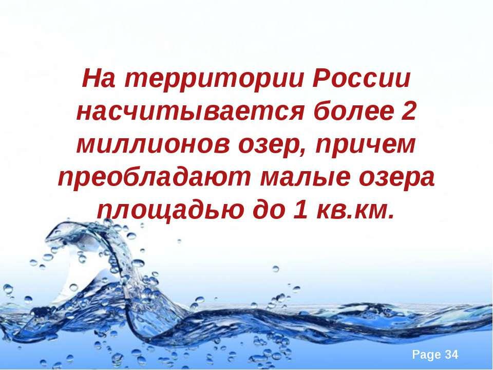 На территории России насчитывается более 2 миллионов озер, причем преобладают...