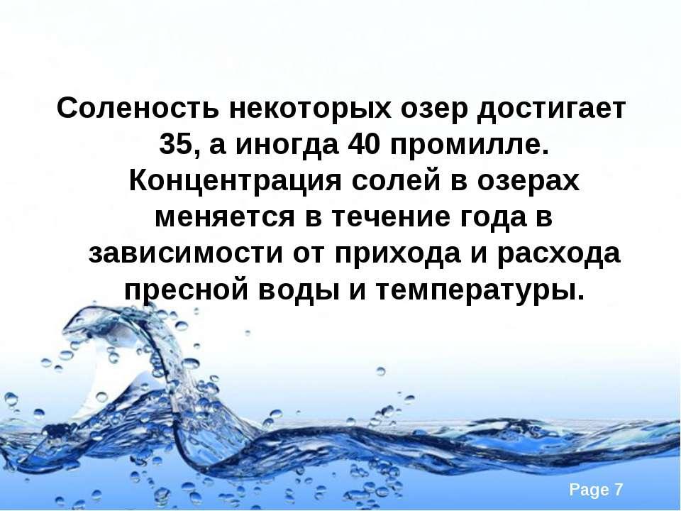 Соленость некоторых озер достигает 35, а иногда 40 промилле. Концентрация сол...