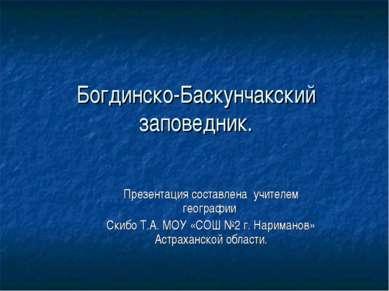 Богдинско-Баскунчакский заповедник. Презентация составлена учителем географии...