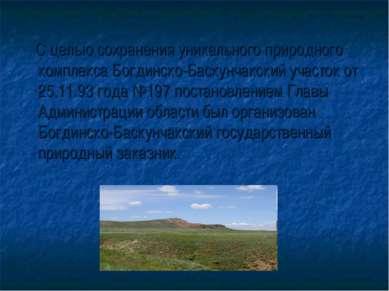 С целью сохранения уникального природного комплекса Богдинско-Баскунчакский у...