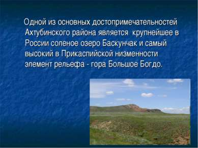 Одной из основных достопримечательностей Ахтубинского района является крупней...