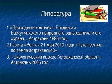 Литература 1.»Природный комплекс Богдинско-Баскунчакского природного заповедн...