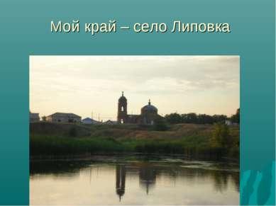 Мой край – село Липовка