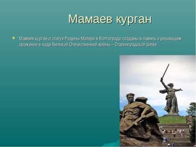Мамаев курган Мамаев курган и статуя Родины-Матери в Волгограде созданы в пам...